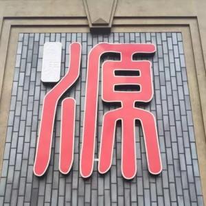 源·上海馔坊-Yuan's Shanghai Serendipity Cuisine RICHMOND 评点 - 磊语